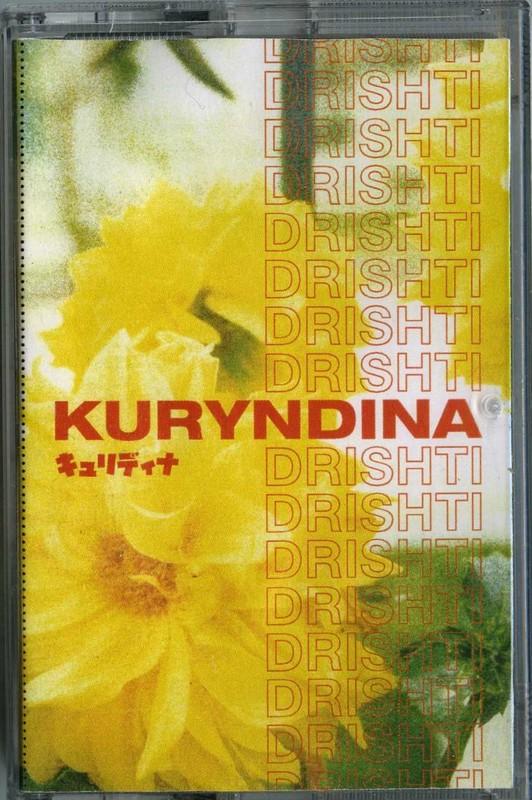 Kuryndina.jpg